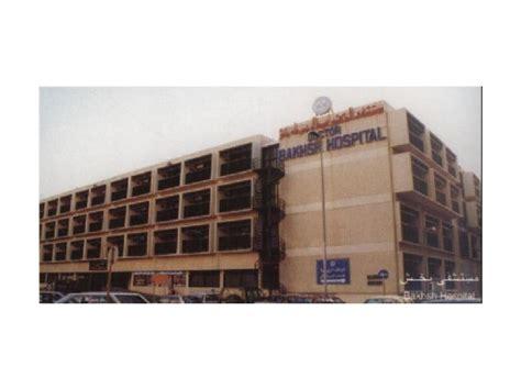 yasasii bakhsh hospital