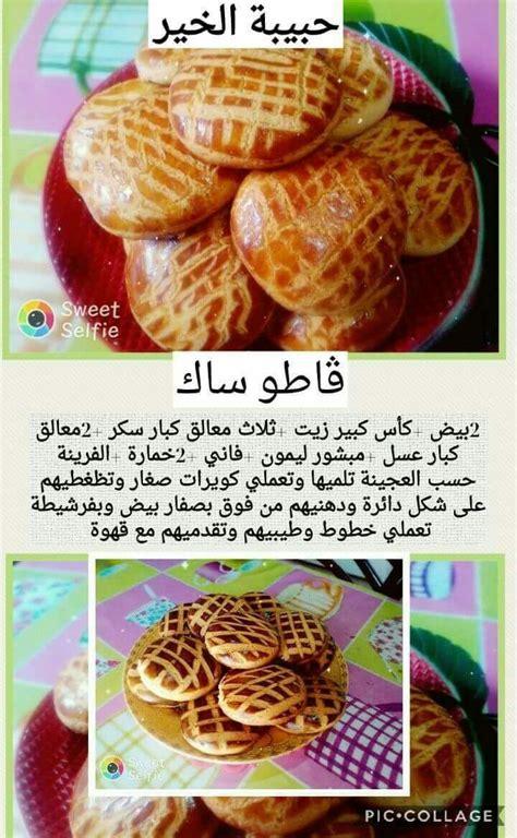 épinglé par فاطمة الزهراء sur ام وليد وصفات مصورة