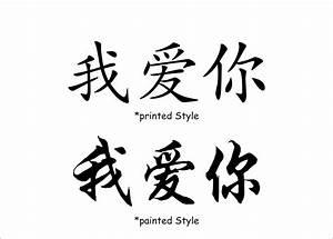 Japanisches Zeichen Für Liebe : wandtattoo chinesische schriftzeichen f r ich liebe dich ~ Orissabook.com Haus und Dekorationen