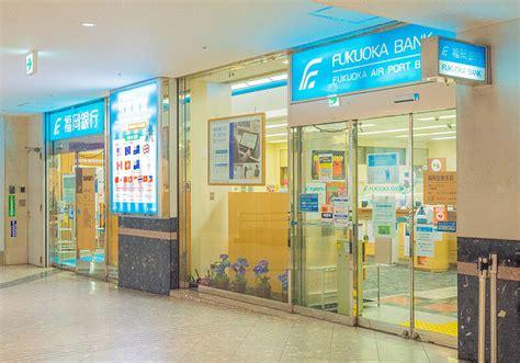 Fukuoka Bank, Fukuoka Airport Branch   Services & Facilities   FUKUOKA AIRPORT