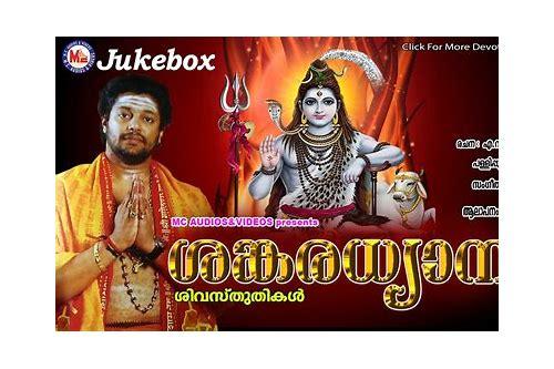 Sankaradhyanam malayalam devotional songs free download