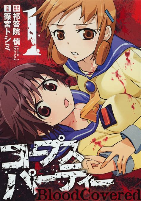 Corpse Party Blood Covered Manga Corpse Party Wiki