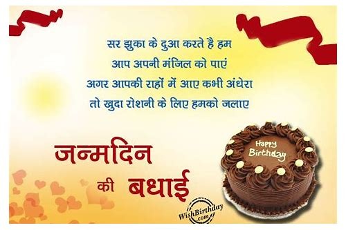 birthday shayari in hindi download