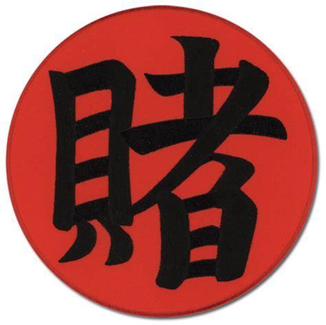 YesAnime.com   Naruto Tsunade Gamble Large Patch