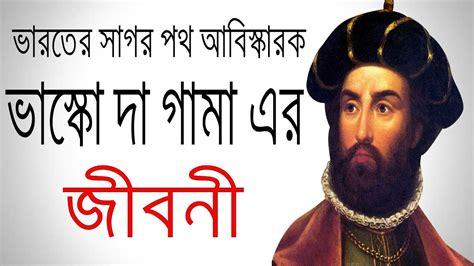 Vasco Da Gama Biography by Vasco Da Gama Biography Leonardo Da Vinci Mona