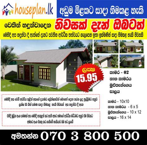 sshp  house plan sri lanka houseplanlk house