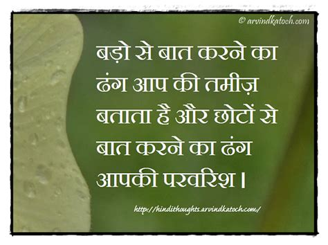 Respect Quotes For Elders In Hindi