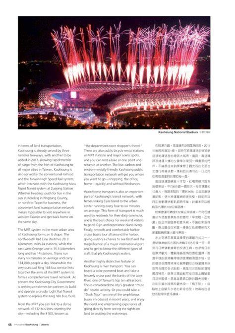騁ag鑽es cuisine http gogofinder com tw books 35 高雄市政府專刊 創新高雄