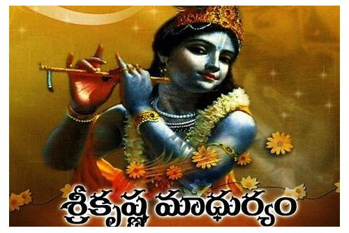 shri krishna song download free