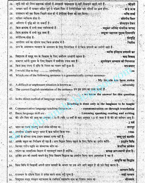 essay of teacher rpsc 3rd grade teacher previous paper 2007 knowledge world