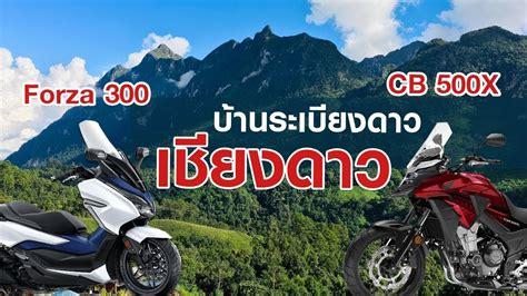 R Thailand Style ร ว ว บ านระเบ ยงดาว ว วสวยจนไม อยากไปไหน like style