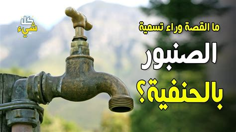 ماتفسير نزول الماء من الحنفية للعزباء. تفسير صنبور الماء المفتوح في المنام للعزباء