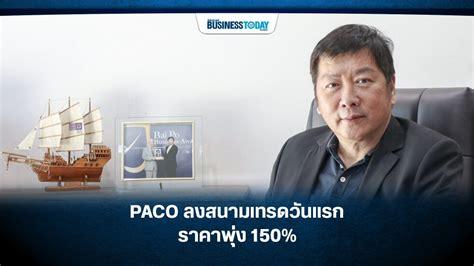 PACO ลงสนามเทรดวันแรกราคาพุ่ง 150% - Businesstoday