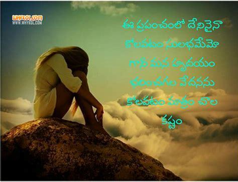 sad emotional status  telugu  hd images whykol