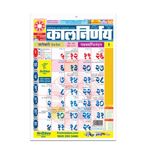 You can also get printable marathi calendar & downloadable pdf calendar for any year and month. Mahalaxmi Calendar May 2019 Pdf Marathi Calendar 2016 Pdf Free