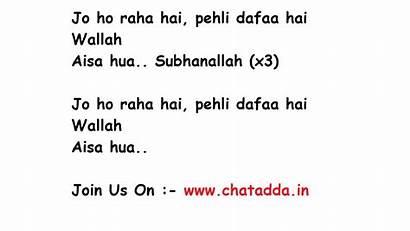 Subhanallah Lyrics Song