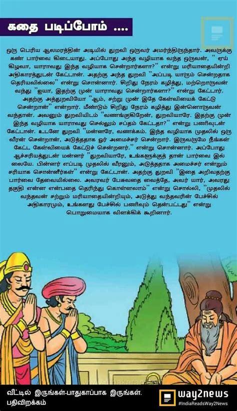 english stories  kids tamil stories