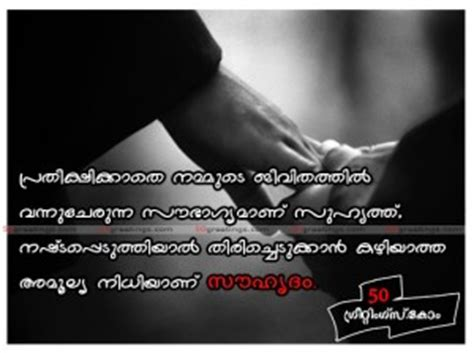 Deep Friendship Quotes In Malayalam