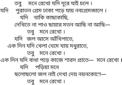 song tobu mone rekho lyric  history