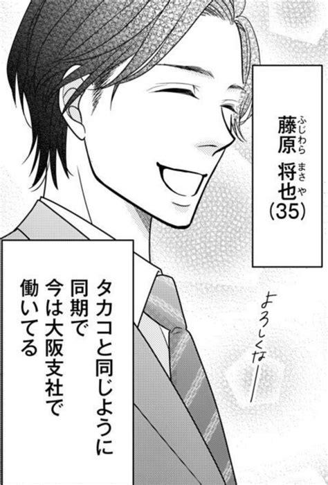 吉井 ユウ 青島 くん は いじわる ネタバレ
