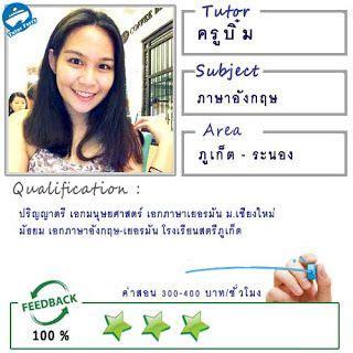เรียนพิเศษที่บ้าน: สอนภาษาอังกฤษโดยครูบื๋ม ( ID:11834 )