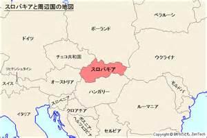 スロバキア:スロバキアと周辺国の地図(Map ...
