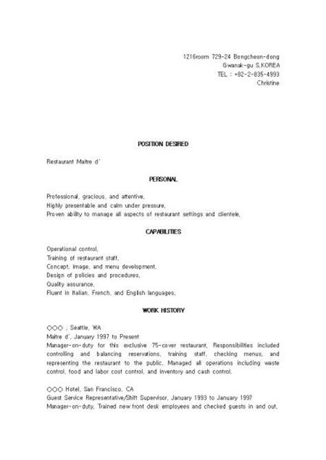 Maitre D Resume by 영문이력서 Resume Maitre D 호텔 레스토랑 지배인 경력 취업서식 샘플