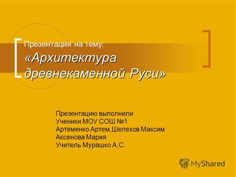 "Презентация на тему ""«Архитектура древнекаменной Руси"