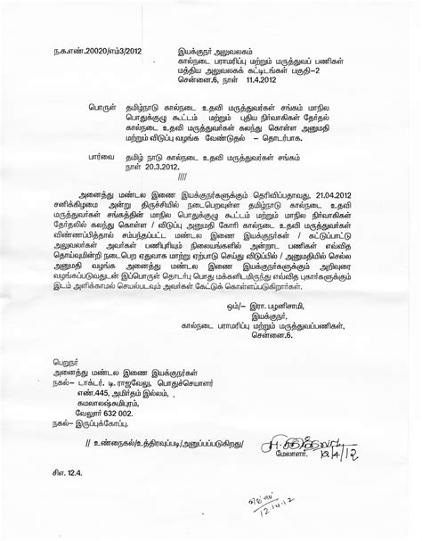 permission letter  tamil  docx