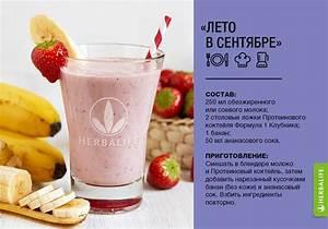 Цены на коктейли для похудения herbalife
