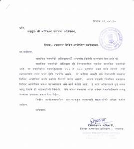 request letter format for blood donation camp docoments With asking for blood donation letter