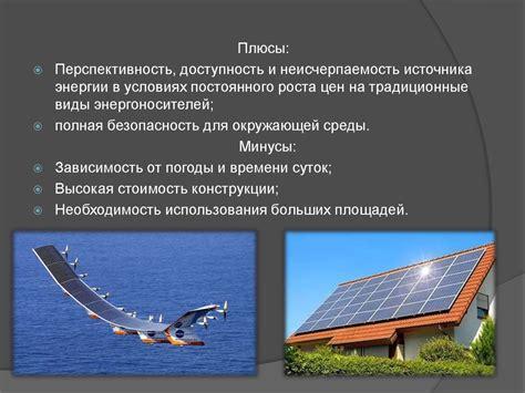 Плюсы и минусы альтернативных источников энергии