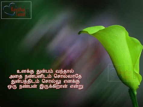 tamil friendship quotes  natpu kavithaigal