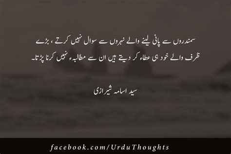 Wallpapers With Quotes In Urdu by Quotes In Urdu Wallpapers Images Photos Urdu Thoughts