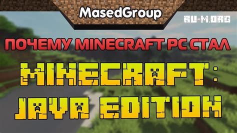 pochemu minecraft pc stal maynkraft java edition youtube