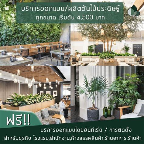 บริการออกแบบ/ผลิตต้นไม้ปลอม - pimarn