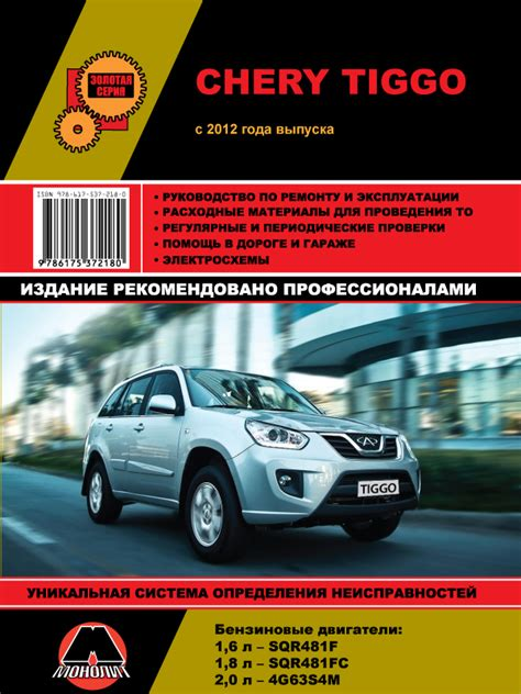 book for chery tiggo cars buy or read ebook service manual