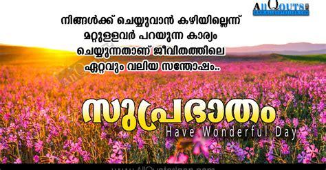 hd wallpaper gallery malayalam birth day wishes images malayalam greetings wallpapers design bild