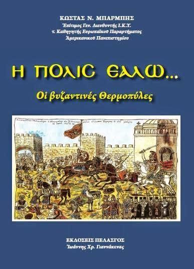 1453 η πολισ εαλω ποσότητα. Η ΠΟΛΙΣ ΕΑΛΩ…. Οι Βυζαντινές Θερμοπύλες''