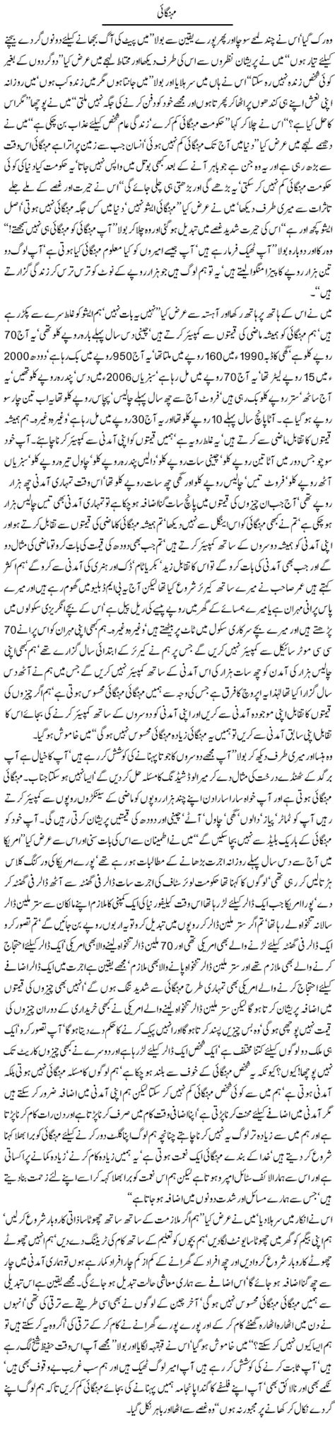 mukalma in urdu on mehangai essay
