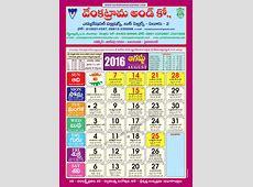 August 2016 Venkatrama Co Multi Colour Telugu Calendar