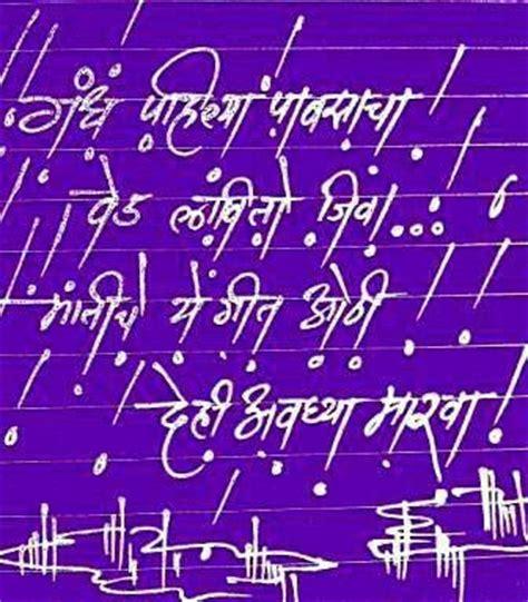 Rain Poem In Marathi