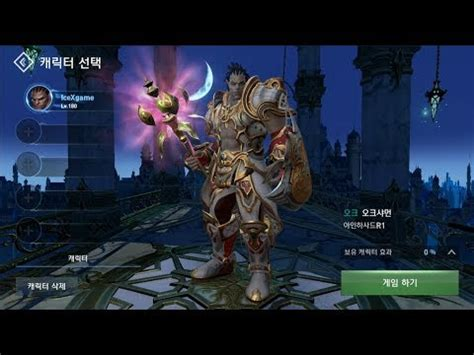 lineage 2 revolution orc class, Orc Monk (Tyrant) Guide - Play Lineage 2: Revolution  , Play Lineage 2: Revolution | Class Guides and Ratings.