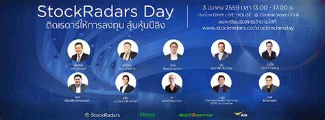 StockRadars Day | Zipevent - Inspiration Everywhere
