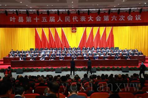 县十五届人大六次会议闭幕 -- 叶县 -- 叶县宣传网