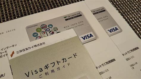 Visa ギフト カード 使える 店