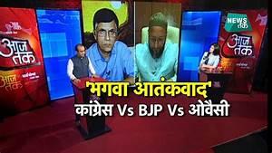 आतंकवाद पर राजनीति, TV की जोरदार बहस   Big Story   News ...