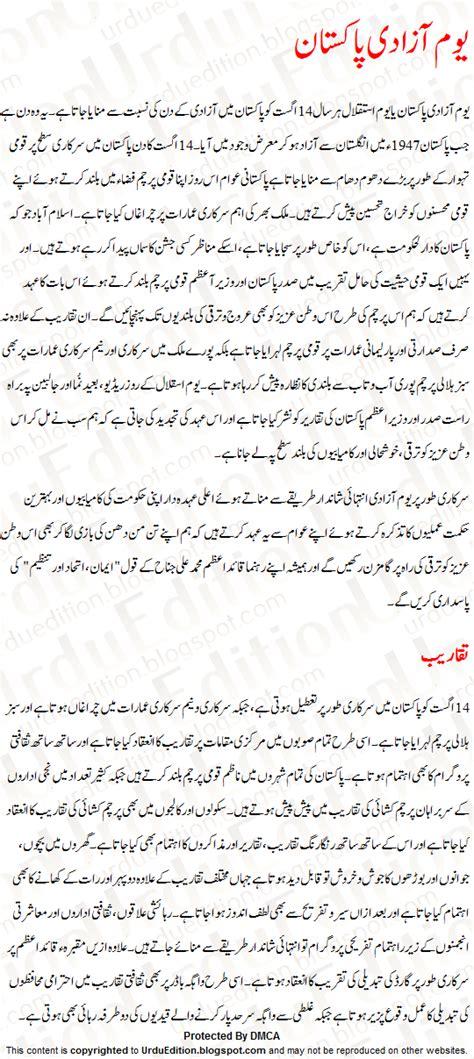azadi aik naimat hai essay in urdu