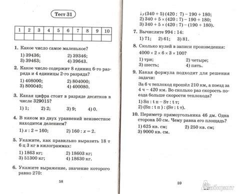ГДЗ, Ответы по Литературному чтению 3 класс