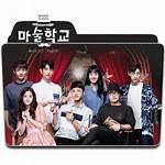 Folder Drama Korean Magic Icon Deviantart